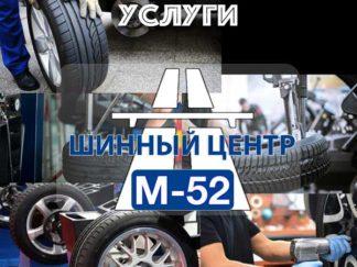 Комплекс шиномонтажных работ СТАНДАРТ R12 в Бердске