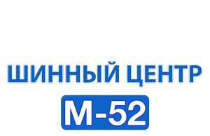 Интернет-магазин шин и дисков в Бердске M52.SU
