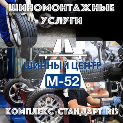 Комплекс шиномонтажных работ СТАНДАРТ R13 в Бердске