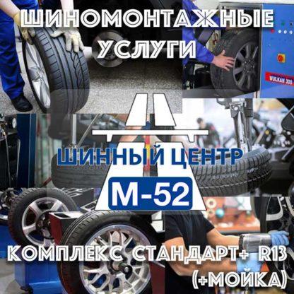 Комплекс шиномонтажных работ СТАНДАРТ+ R13 в Бердске